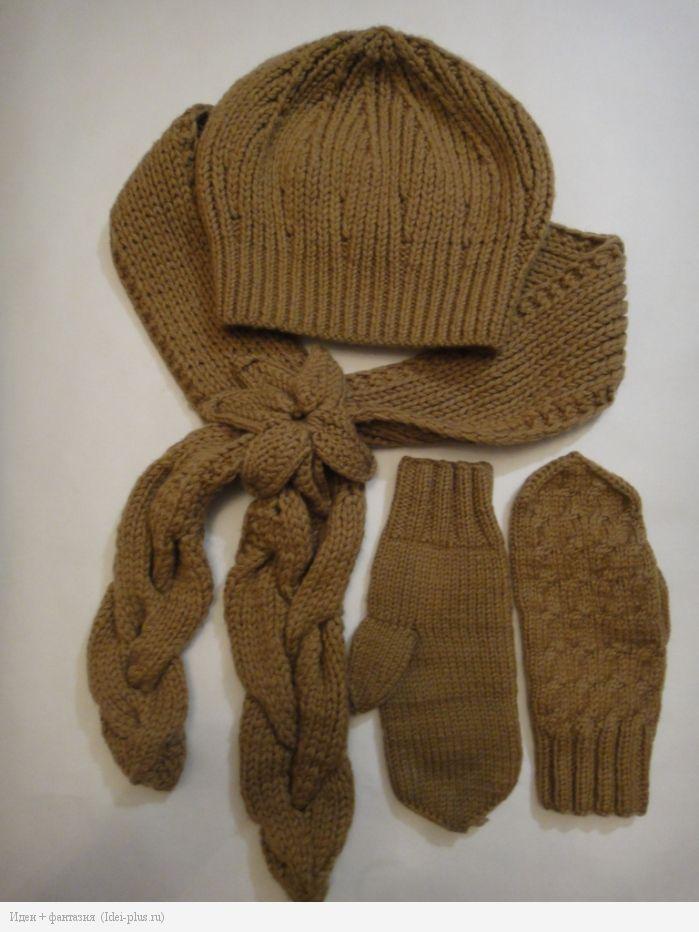 Берет, шарф и рукавички