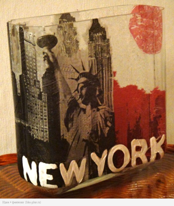 "Ваза ""Нью-Йорк"""