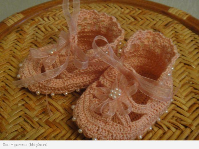 Розовые пинетки